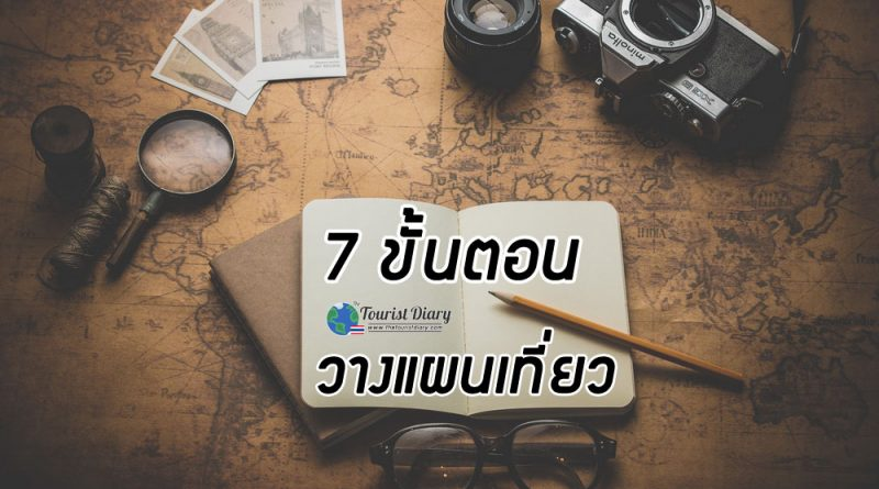7 ขั้นตอน วางแผนเที่ยว ให้สนุก คุ้มค่าทั้งเงินและเวลา