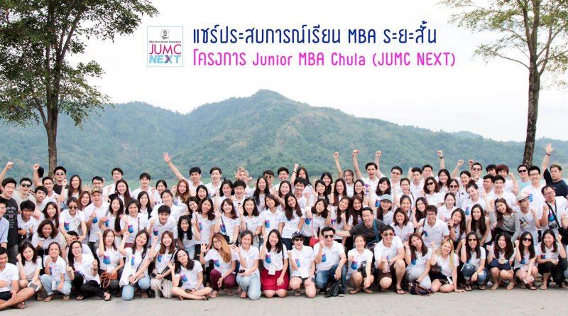 แชร์ประสบการณ์เรียน MBA ระยะสั้น 1 เดือน : โครงการ Junior MBA Chula ( JUMC Next )